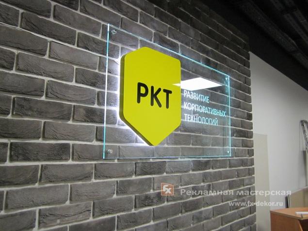 Выполнен заказ по изготовлению оригинальной вывески для офиса РКТ