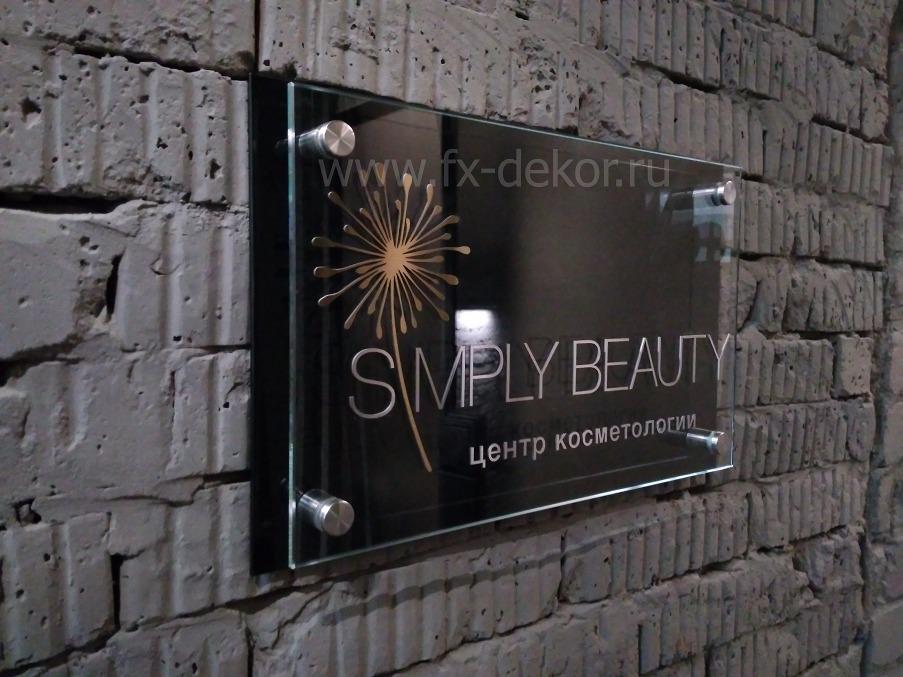 Табличка из стекла для салона косметологии