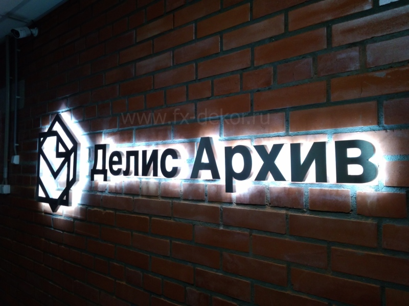 Интерьерная вывеска  Москва